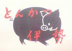 とんかつ伊勢 新宿野村ビル店のおすすめポイント1