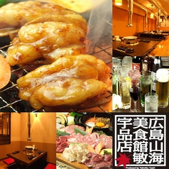 広島山海美食館 敏 宇品店の写真
