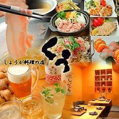 しょうが料理としゃぶしゃぶの店 くう KUH 新宿店の写真