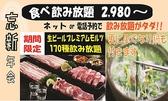 友達 京苑 新宿東口店