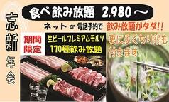 友達 京苑 新宿東口店の写真