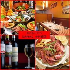肉バル×ワイン KAMAL 中村橋店の写真