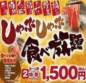 はなの舞 勝田台プライム店のおすすめ料理3