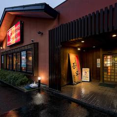 とりあえず吾平 広島大町店の写真