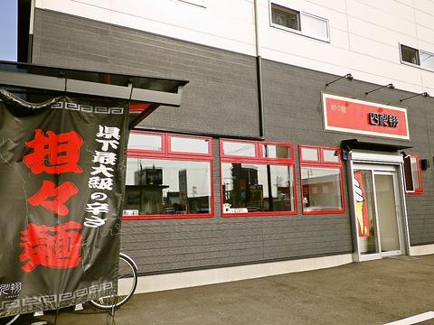 岐阜県内最大級の辛さの担々麺。辛さを0.5辛~3辛から選択可。ラー油は自家製!