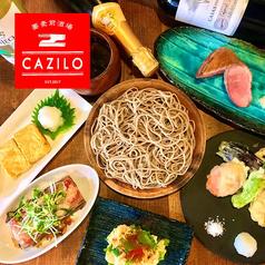 蕎麦前酒場 CAZILOの写真