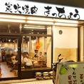 炭火焼肉「きっちょう 本八幡店」は20名様~最大34名様まで貸し切り可能です!!