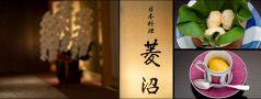 日本料理 菱沼のおすすめポイント1