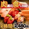 SUIGETSU すいげつ 新宿駅前店のおすすめ料理1