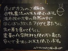 原っぱカフェの写真