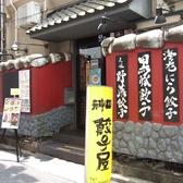 神田餃子屋 本店の雰囲気3