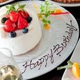 記念日・誕生日には当店自慢のデザート3種類盛り合わせを\2,000(税別)にてご用意!お得なクーポンも合わせてご利用くださいませ♪