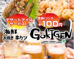 海鮮 浜焼き 串カツ GOKIGEN