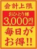 昭和食堂 植田一本松店のおすすめポイント1