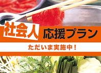 【本画面ご提示】120分食べ飲み放題 4,100円⇒3,900円
