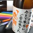 【誕生日・歓送迎会特典】 オリジナル寄せ書き焼酎