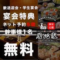 【千葉中央駅店限定】8名様以上のご予約で幹事1名無料