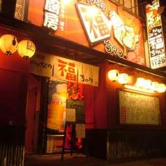 鉄板厨房 みんなの福ちゃん 片町店の特集写真