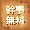大特価のクーポン多数ございます!全席個室居酒屋、岡山 藩岡山駅前店を是非、ご利用下さい!!