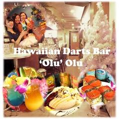 ハワイアンダーツバー オルオル olu oluの写真