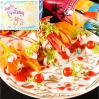 【誕生日や記念日に】サプライズプレートをプレゼント!