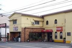ラムインディアンレストランの写真