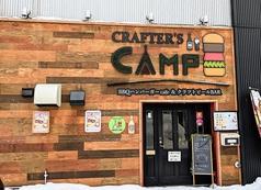 クラフターズキャンプの写真