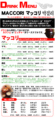 多種多様の韓国料理★