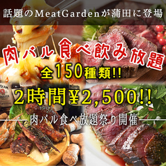 MeatGarden ミートガーデン 蒲田店のおすすめ料理1
