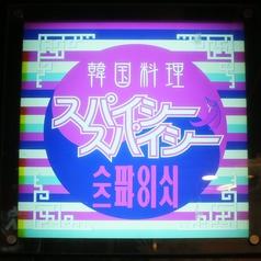 スパイシースパイシー Spicy Spicy 渋谷センター街店の外観1