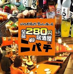 ニパチ 富士駅前店の写真