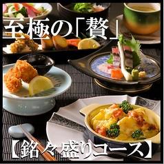 個室居酒屋 濱松有楽街酒場 黒フネ 浜松店のおすすめ料理1