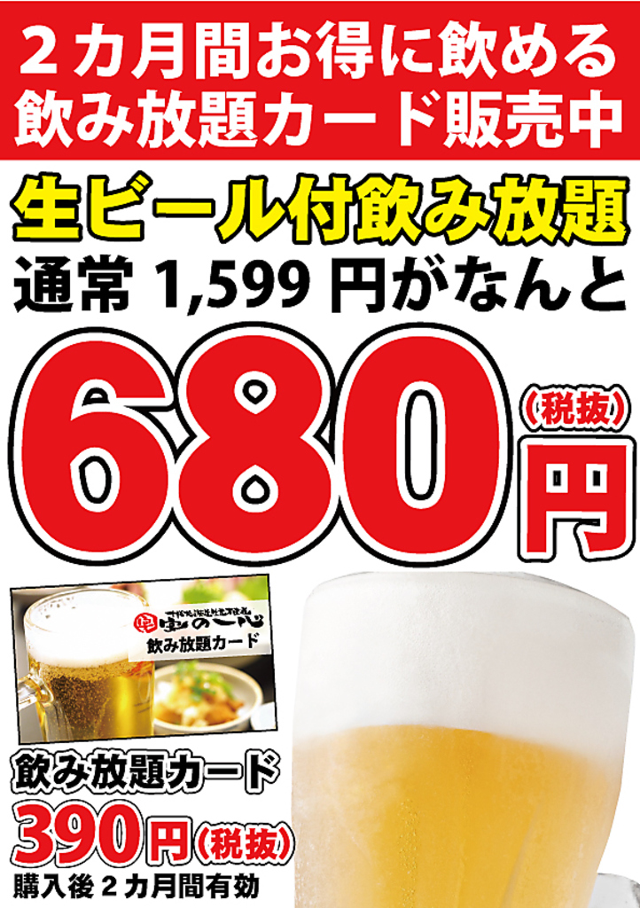 十勝北海道生産者直送 宴の一心|店舗イメージ4