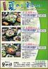 和食や 見聞録 京都アバンティ店のおすすめポイント1