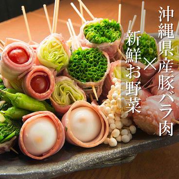 野菜巻串屋 ぐるりのおすすめ料理1