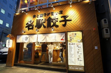 名駅餃子の雰囲気1