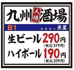 九州人情酒場 魚星 八重洲中央口店の写真