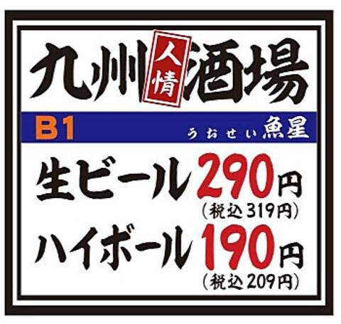 生ビール290円 ハイボール190円 気軽に一杯 大衆酒場OPEN