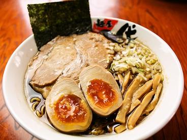 麺屋八代 津志田店のおすすめ料理1