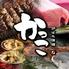 かっこ 町田店のロゴ
