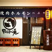 焼肉ホルモン BEBU屋 大崎店の雰囲気3