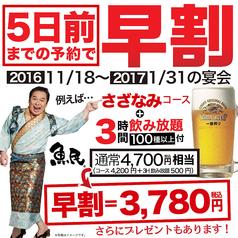 魚民 名鉄岐阜駅前店の写真