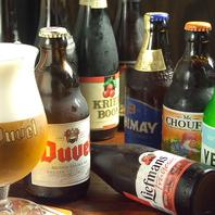 種類豊富な世界のビール!