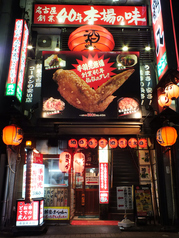 居酒屋 鶴八 名古屋駅前本店の写真