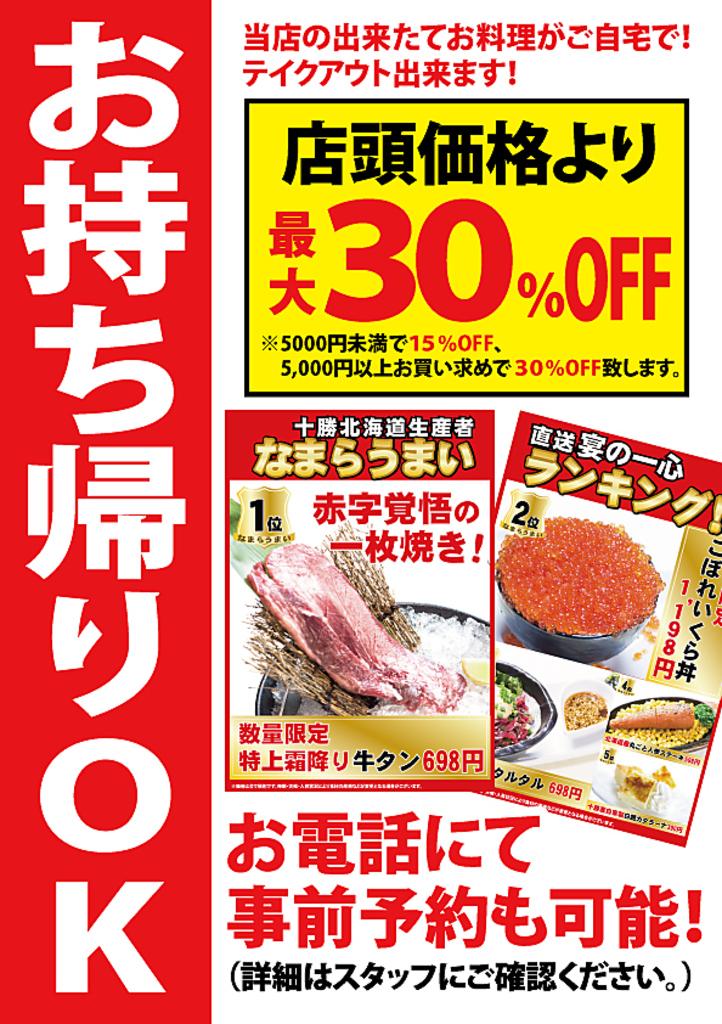 十勝北海道生産者直送 宴の一心|店舗イメージ5
