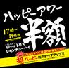 宮崎野鶏 ぢどっこ 北浜店のおすすめポイント1