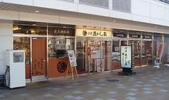 沼津魚がし鮨 三島駅北口店の写真