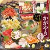魚民 武蔵浦和駅前店のおすすめポイント1