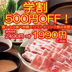甘太郎 新横浜 たあぶる館店特集写真1