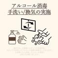 【衛生対策】アルコールの設置やテーブル等の消毒、換気、手洗い、従業員の体調管理などを徹底しております